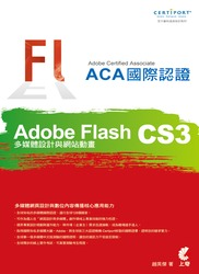 Adobe Certified Associate(ACA) 國際認證-Adobe Flash CS3 多媒體設計與網站動畫-cover