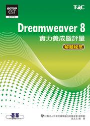 Dreamweaver 8 實力養成暨評量解題秘笈, 2/e-cover