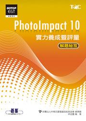 PhotoImpact 10 實力養成暨評量解題秘笈, 2/e