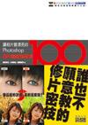 Photoshop 相片創意編修實例 100-cover