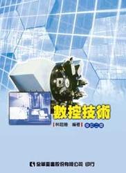 數控技術, 3/e-cover