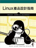Linux 產品設計指南-cover