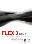 Flex 3 徹底研究 (Adobe Flex 3: Training from the Source)-cover