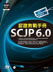 SCJP 6.0 認證教戰手冊-cover