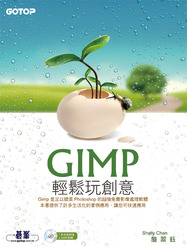 GIMP 輕鬆玩創意-cover