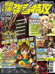 網路遊戲強者特攻 No.33-cover