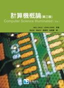 計算機概論 (Computer Science Illuminated, 3/e)-cover