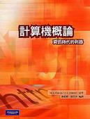 計算機概論 : 資訊時代的利器 (Capron: 2008)-cover