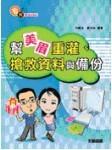 宅男密技 2009-幫美眉重灌、搶救資料與備份-cover