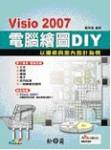 Visio 2007 電腦繪圖 DIY─以建築與室內設計為例-cover