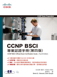 CCNP BSCI 專業認證手冊 (CCNP BSCI Official Exam Certification Guide, 4/e)-cover