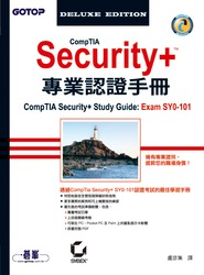CompTIA Security+ 專業認證手冊 (CompTIA Security+ Study Guide: Exam SY0-101)-cover