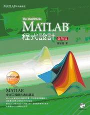 MATLAB 程式設計-進階篇-cover