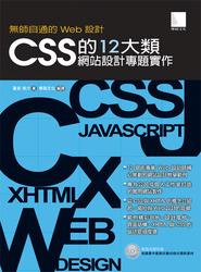 無師自通的 Web 設計-CSS 的 12 大類網站設計專題實作-cover