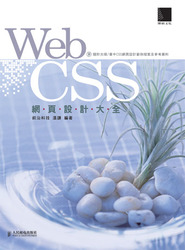 Web CSS 網頁設計大全-cover