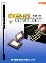 MCS-51 單晶片原理與應用(修訂版)-cover