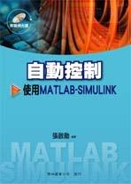 自動控制-使用 MATLAB/SIMULINK-cover