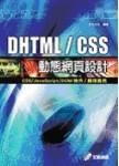 DHTML/CSS 動態網頁設計-cover