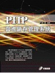 PHP 與進銷存管理系統-cover