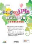 Google APIs 程式工具錦集-cover