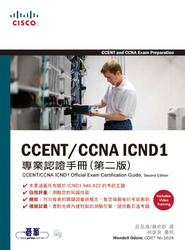 CCENT/CCNA ICND1 專業認證手冊, 2/e (CCENT/CCNA ICND1 Official Exam Certification Guide (CCENT Exam 640-822 and CCNA Exam 640-802), 2/e)-cover