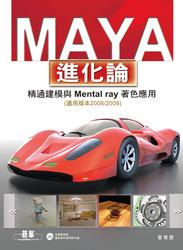 MAYA 進化論 (適用版本 2008/2009)-cover