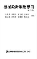 機械設計製造手冊 (修訂版)-cover