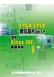 FPGA/CPLD 數位晶片設計入門─使用 Xilinx ISE 發展系統, 3/e (修訂二板)-cover