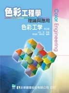 色彩工程學:理論與應用, 2/e-cover