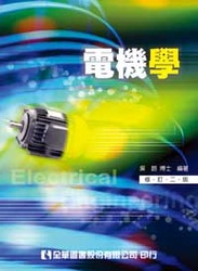 電機學 (修訂二板)-cover
