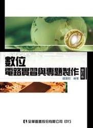 數位電路實習與專題製作 (修訂版)-cover