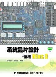 系統晶片設計─使用 Nios II-cover