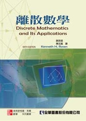 離散數學 (Discrete Mathematics and Its Applications, 6/e)-cover