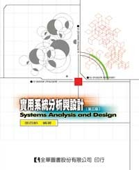 實用系統分析與設計 Systems Analysis and Design, 3/e-cover