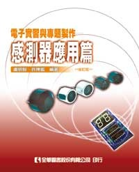 電子實習與專題製作─感測器應用篇, 2/e-cover