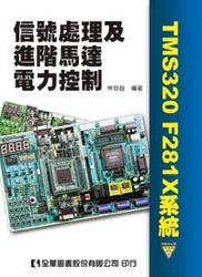 信號處理及進階馬達電力控制─TMS320 F281X 系統-cover