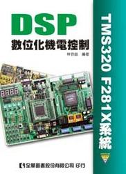 DSP 數位化機電控制─TMS320 F281X 系統-cover