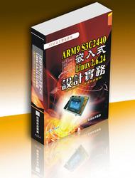 ARM9 S3C2440 嵌入式 Linux 2.6.24 設計實務 (含 MiniGUI 上層應用實驗篇)-cover