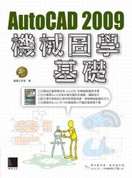 AutoCAD 2009 機械圖學基礎-cover