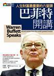 巴菲特開講-人生財富最重要的六堂課 (Warren Buffett Speaks)-cover