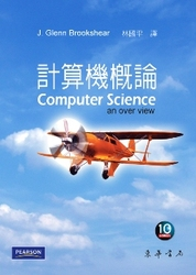 計算機概論 (Computer Science: An Overview, 10/e)-cover