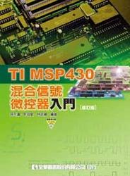 TI MSP430 混合信號微控器入門(修訂版)-cover