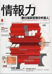 情報力-數位檔案管理分析達人-cover