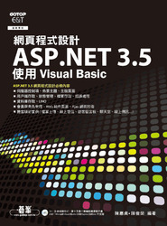 網頁程式設計 ASP.NET 3.5-使用 Visual Basic-cover