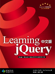Learning jQuery 中文版 (Learning jQuery: Better Interaction Design and Web Development with Simple JavaScript Techniques)-cover