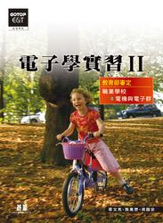 電子學實習Ⅱ-cover
