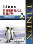 Linux 裝置驅動程式之開發詳解-cover