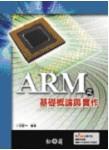 ARM 之基礎概論與實作-cover