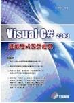 Visual C# 2008 遊戲程式設計經典-cover