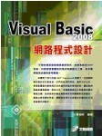 Visual Basic 2008 網路程式設計-cover